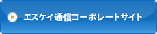 エスケイ通信コーポレートサイト