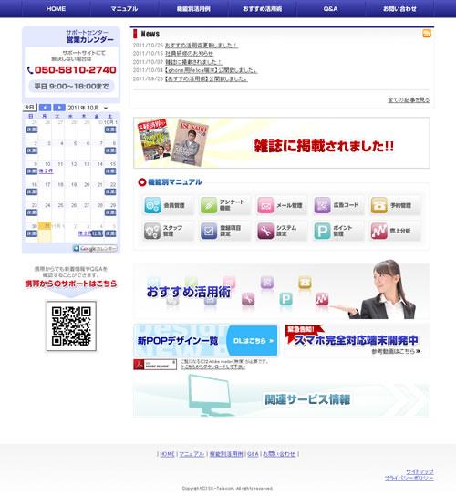 モバイルマーケティングツール サポートサイト
